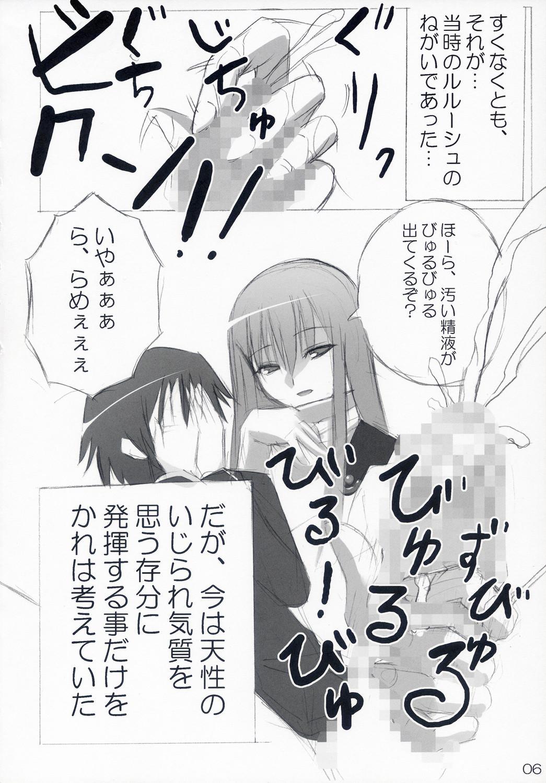 Hetare Lelouch to Kichikuou CC-san 4