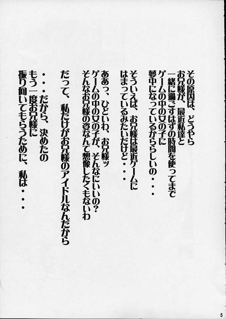 Sakuya Youkaiden 3