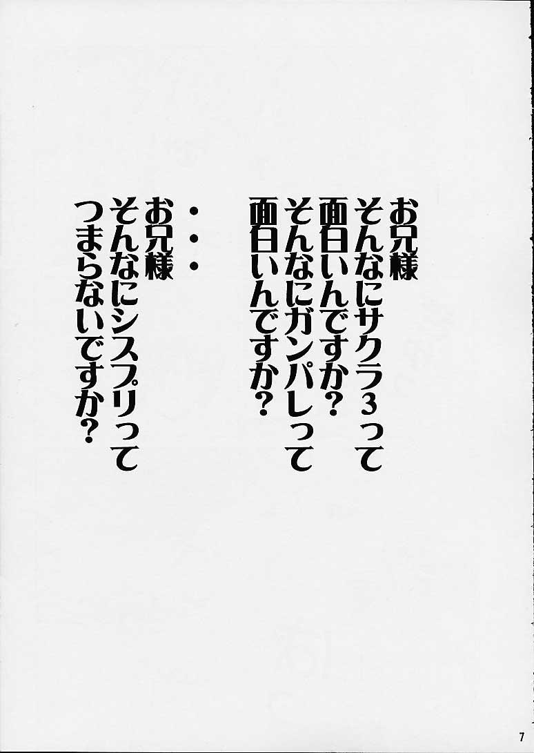Sakuya Youkaiden 5