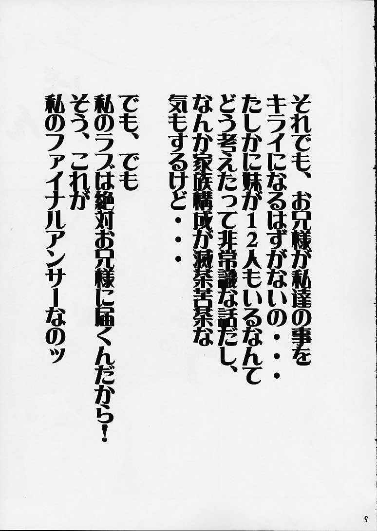 Sakuya Youkaiden 7