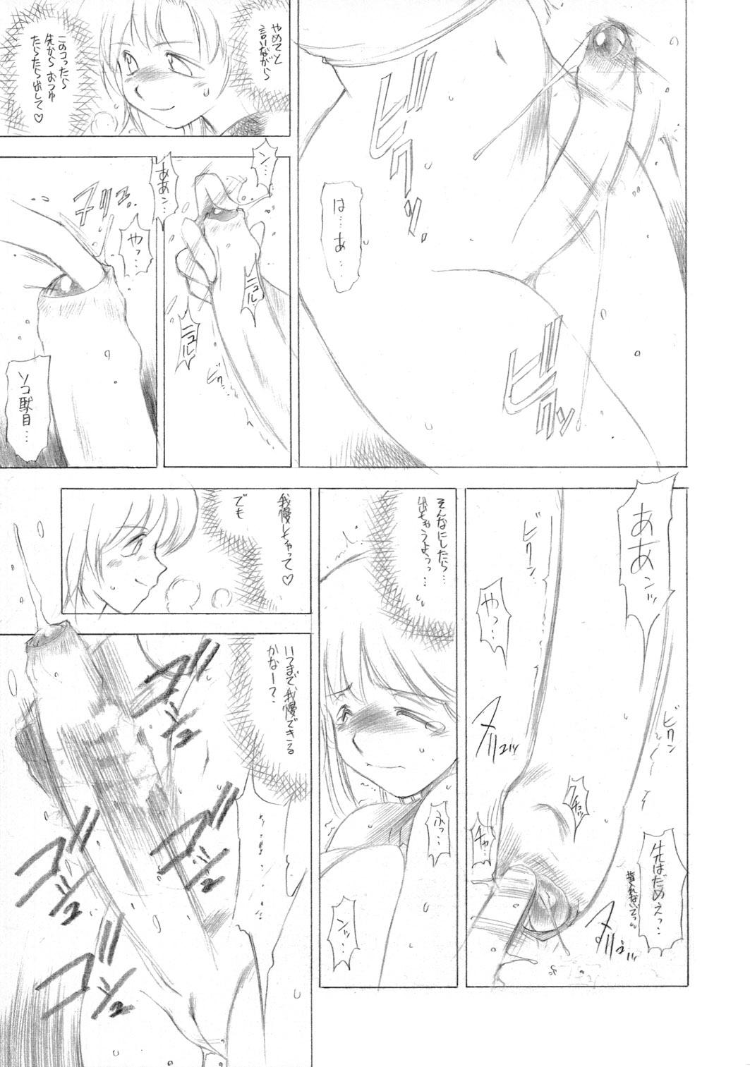 Mugi Tokisaka -Futanari In Chikan 14