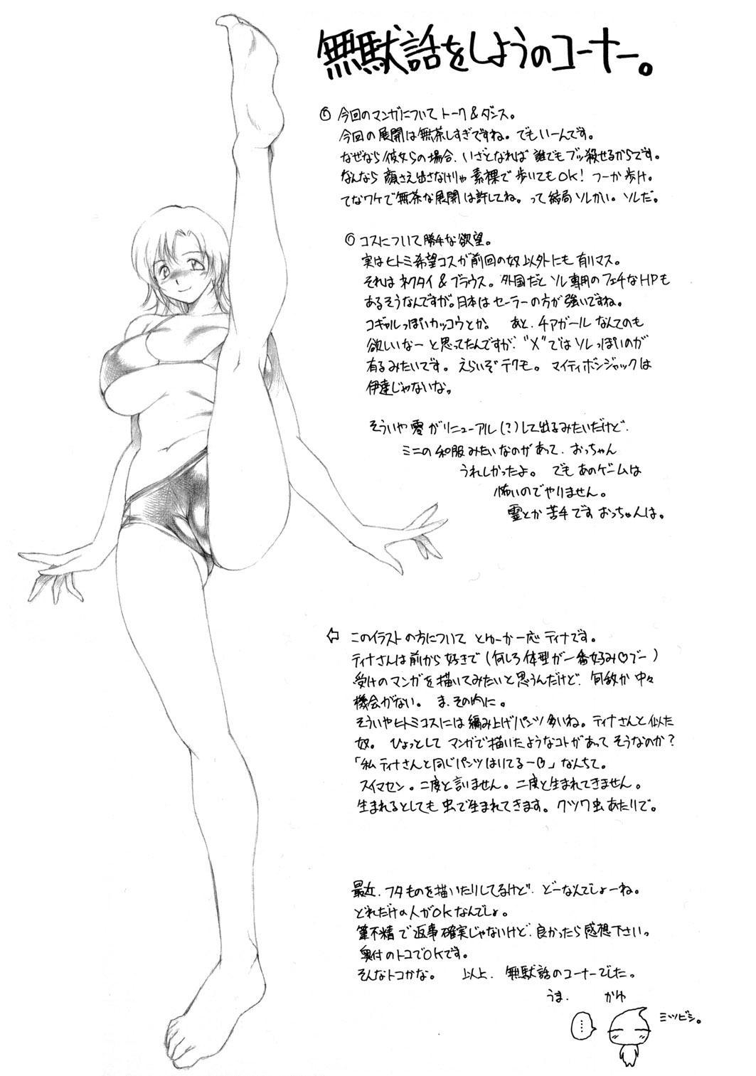 Mugi Tokisaka -Futanari In Chikan 34