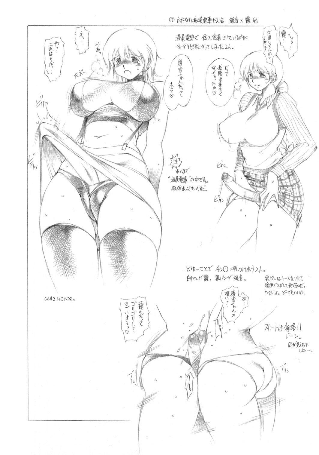 Mugi Tokisaka -Futanari In Chikan 37