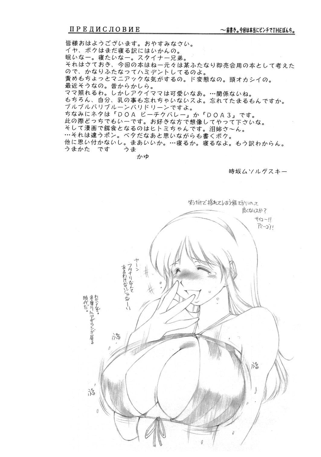 Mugi Tokisaka -Futanari In Chikan 3