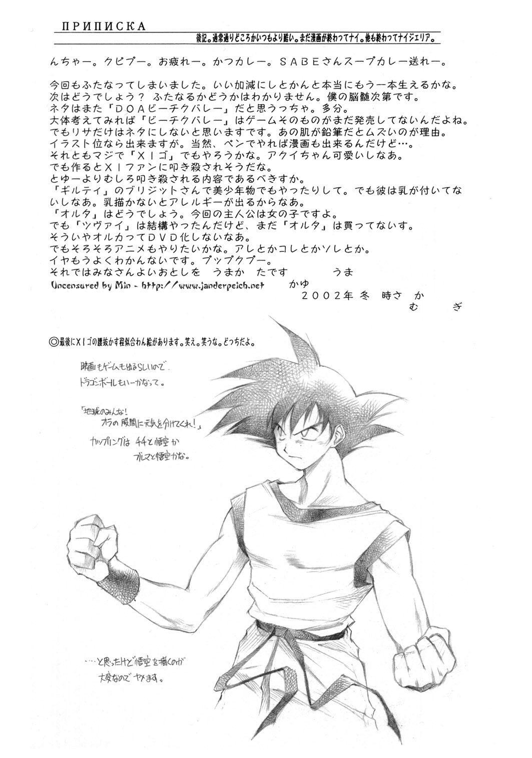 Mugi Tokisaka -Futanari In Chikan 40