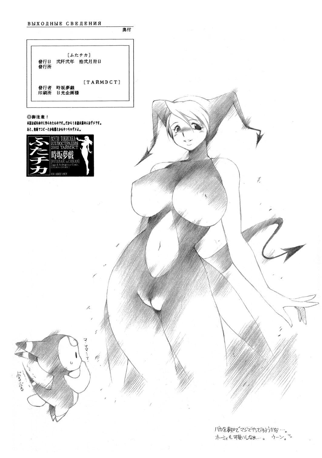 Mugi Tokisaka -Futanari In Chikan 41