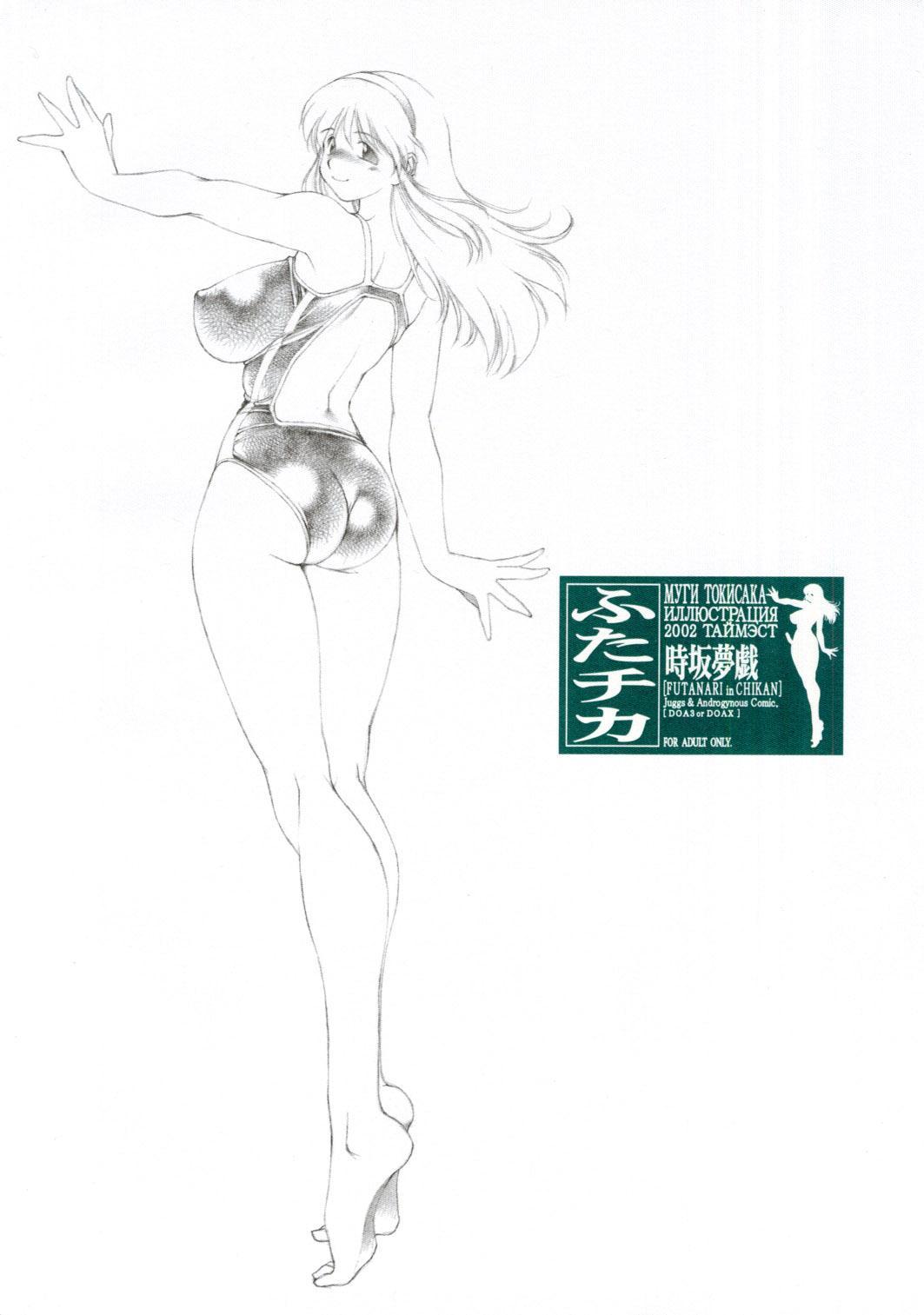 Mugi Tokisaka -Futanari In Chikan 43