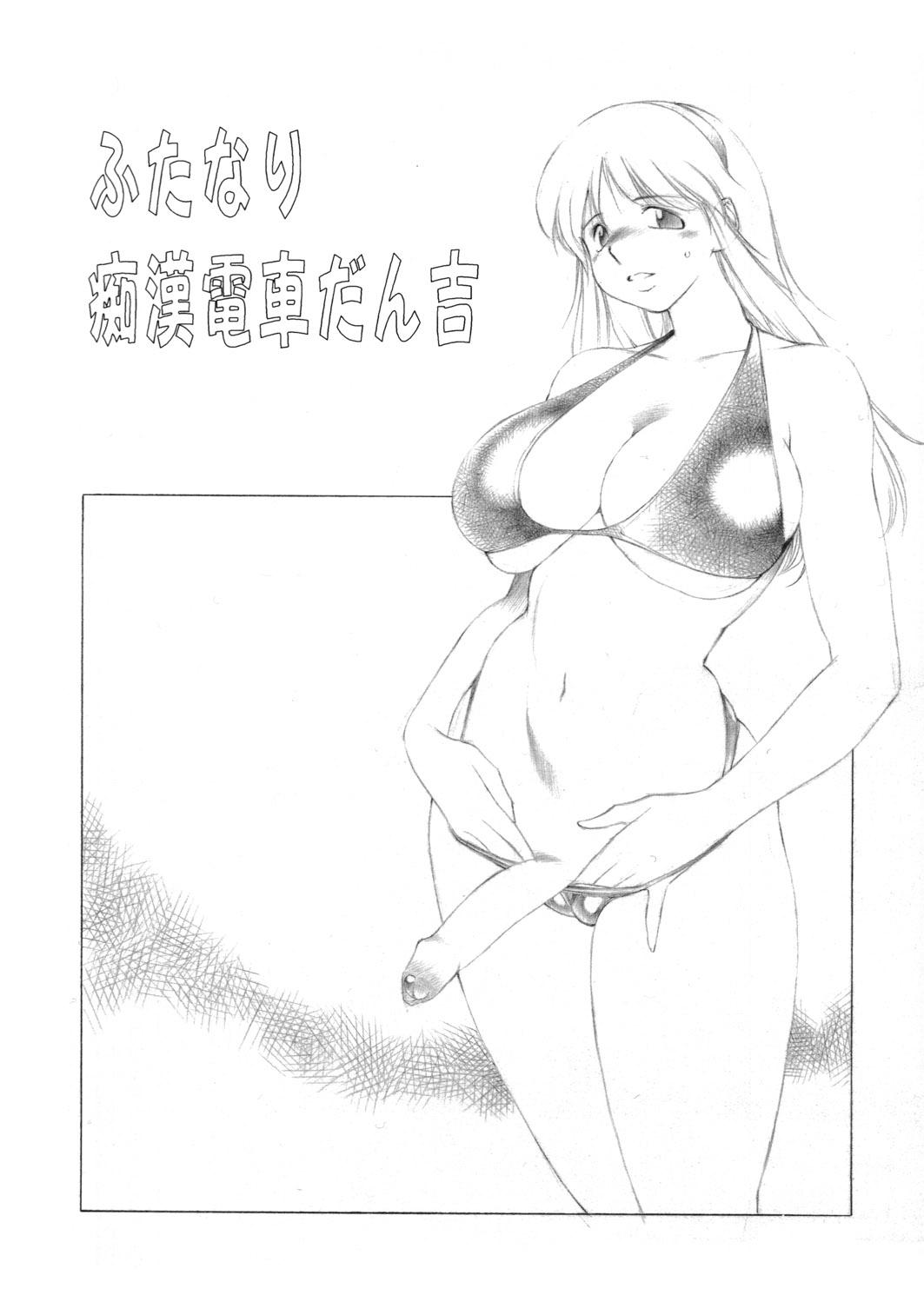 Mugi Tokisaka -Futanari In Chikan 7