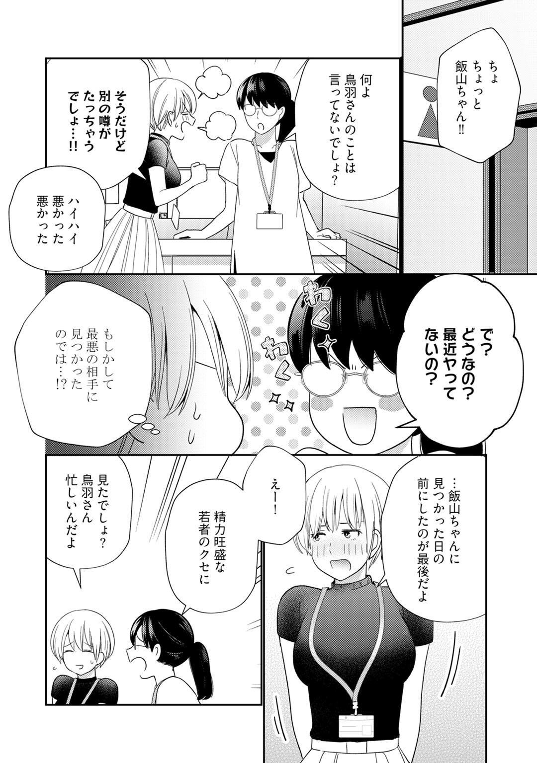 [Okonogi Happa] Kyonyuu-chan to Kyokon Joushi -Kaisha de Musabori Sex- act. 7 9