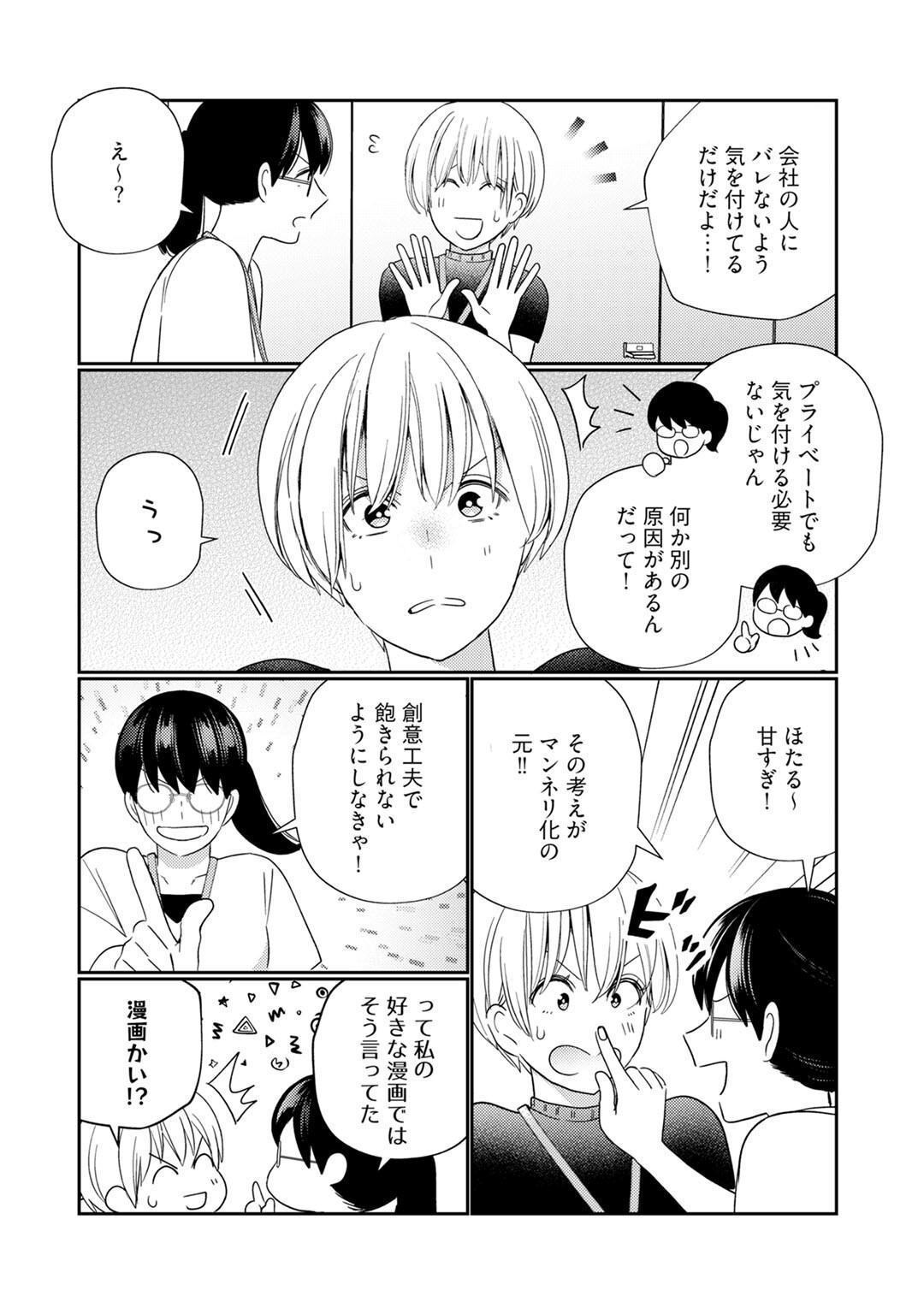 [Okonogi Happa] Kyonyuu-chan to Kyokon Joushi -Kaisha de Musabori Sex- act. 7 11