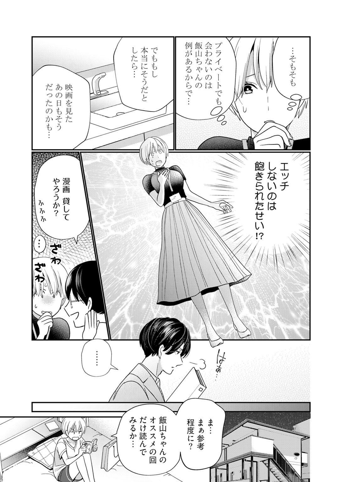 [Okonogi Happa] Kyonyuu-chan to Kyokon Joushi -Kaisha de Musabori Sex- act. 7 12