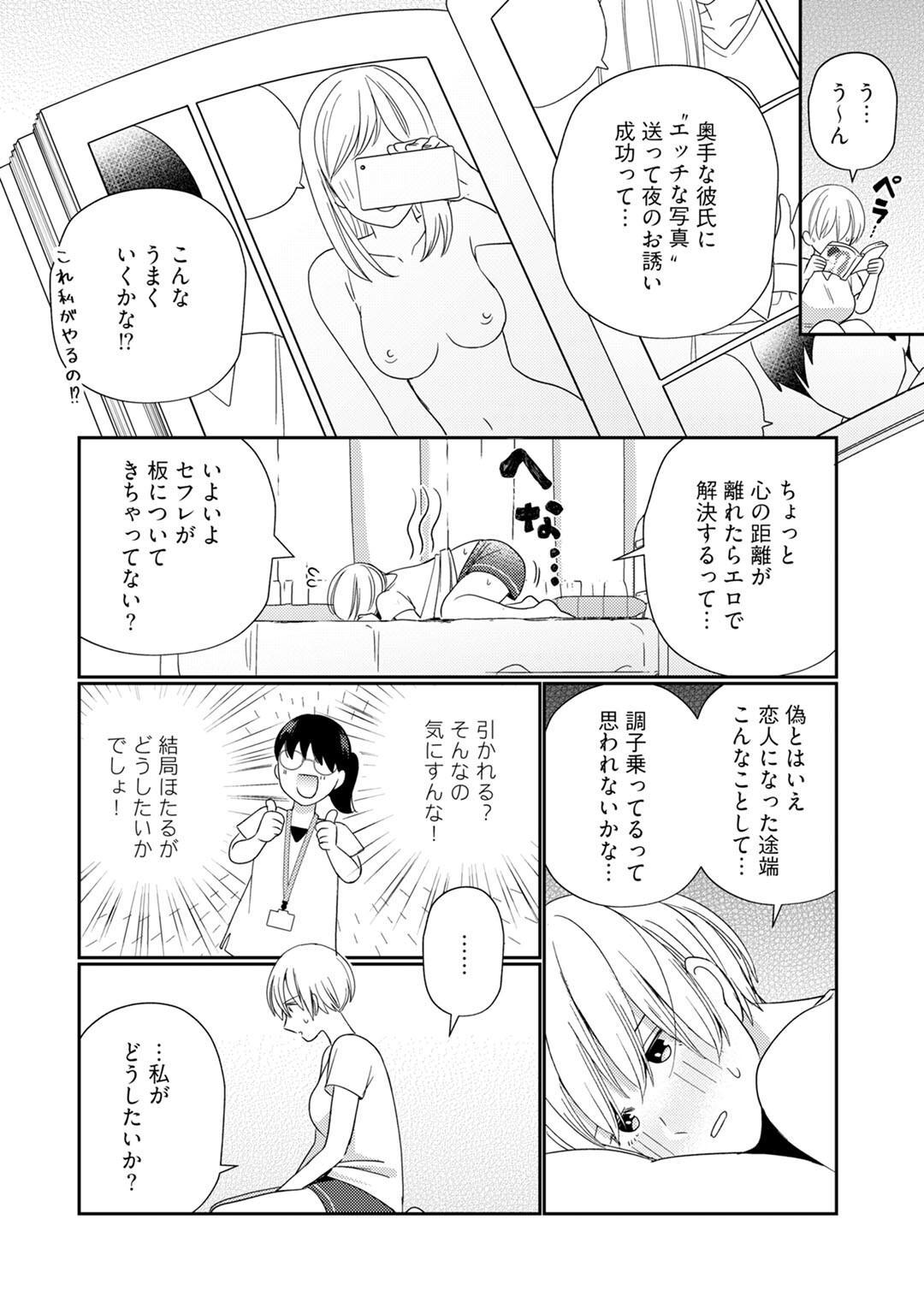 [Okonogi Happa] Kyonyuu-chan to Kyokon Joushi -Kaisha de Musabori Sex- act. 7 13