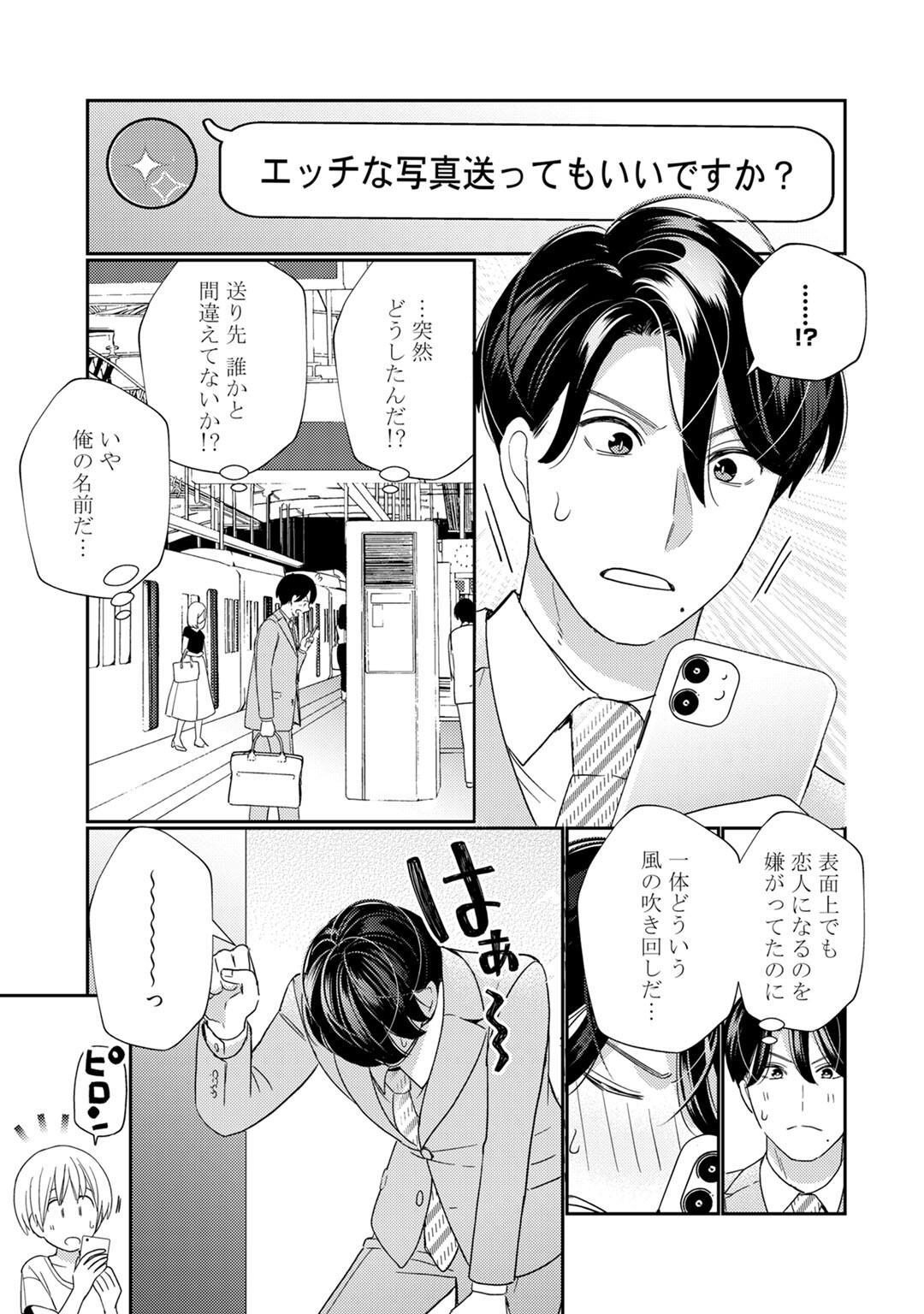 [Okonogi Happa] Kyonyuu-chan to Kyokon Joushi -Kaisha de Musabori Sex- act. 7 16