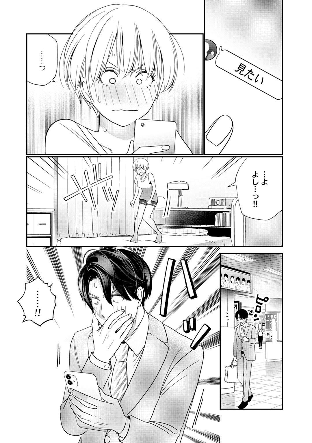 [Okonogi Happa] Kyonyuu-chan to Kyokon Joushi -Kaisha de Musabori Sex- act. 7 17
