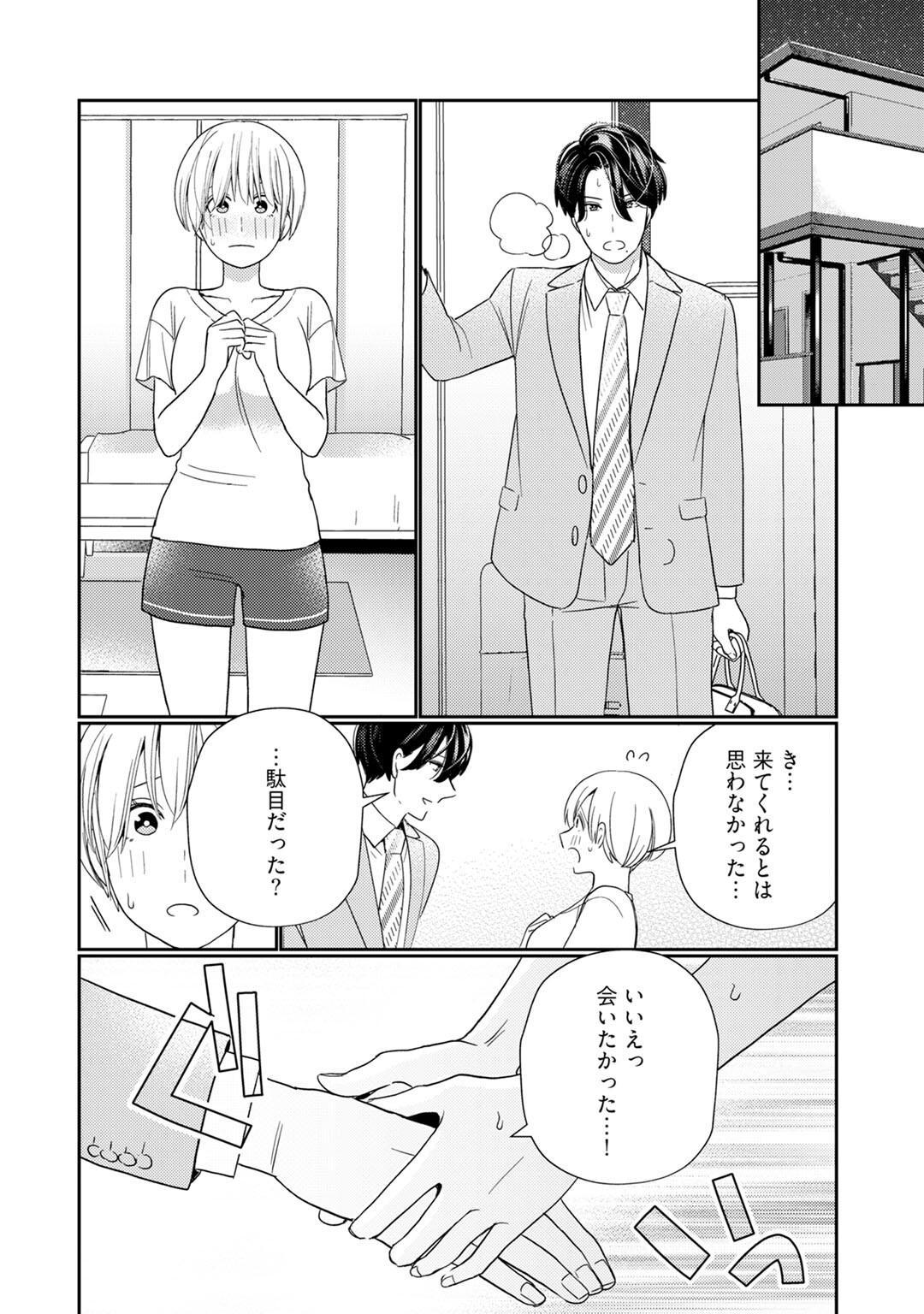 [Okonogi Happa] Kyonyuu-chan to Kyokon Joushi -Kaisha de Musabori Sex- act. 7 19