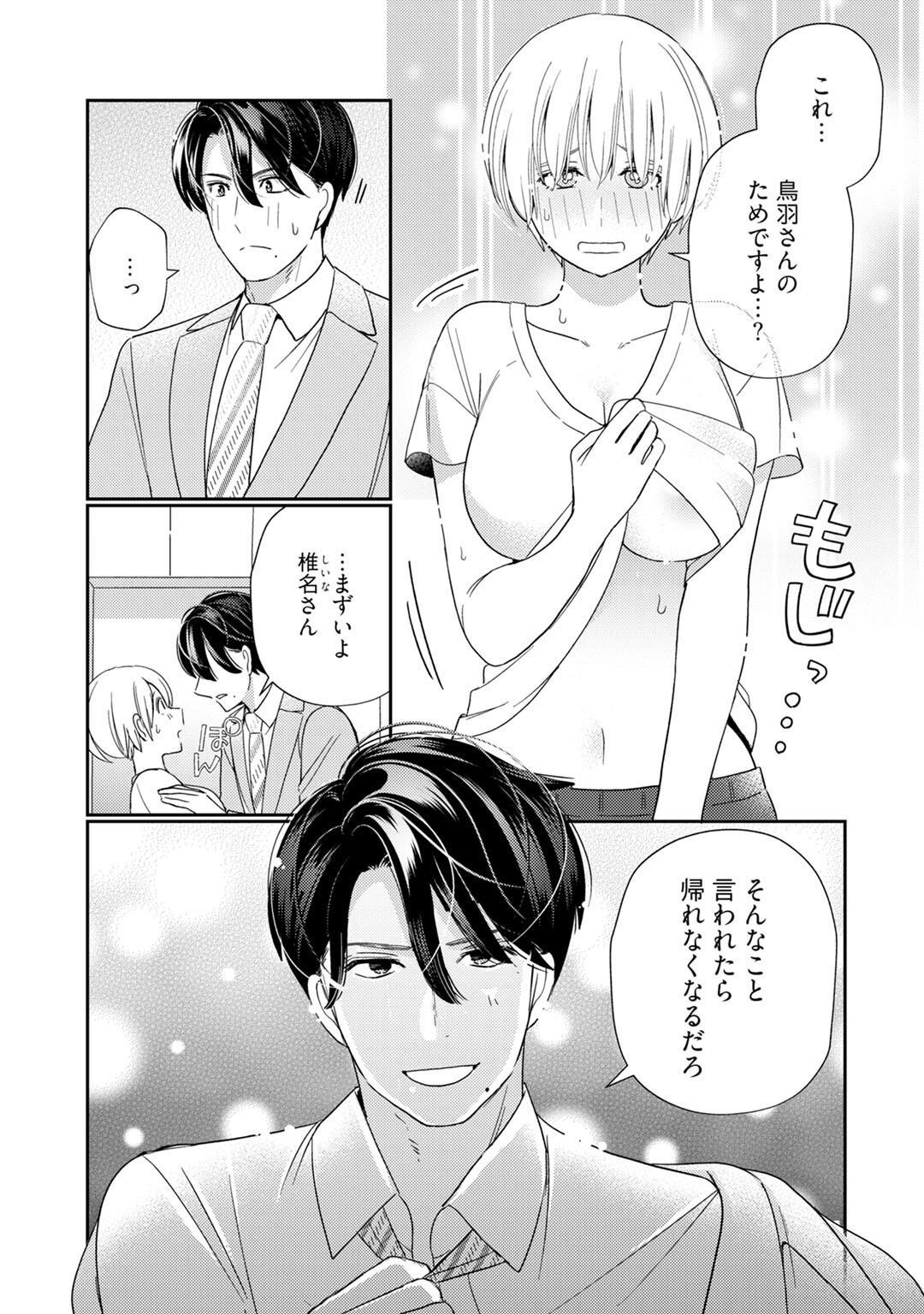 [Okonogi Happa] Kyonyuu-chan to Kyokon Joushi -Kaisha de Musabori Sex- act. 7 20