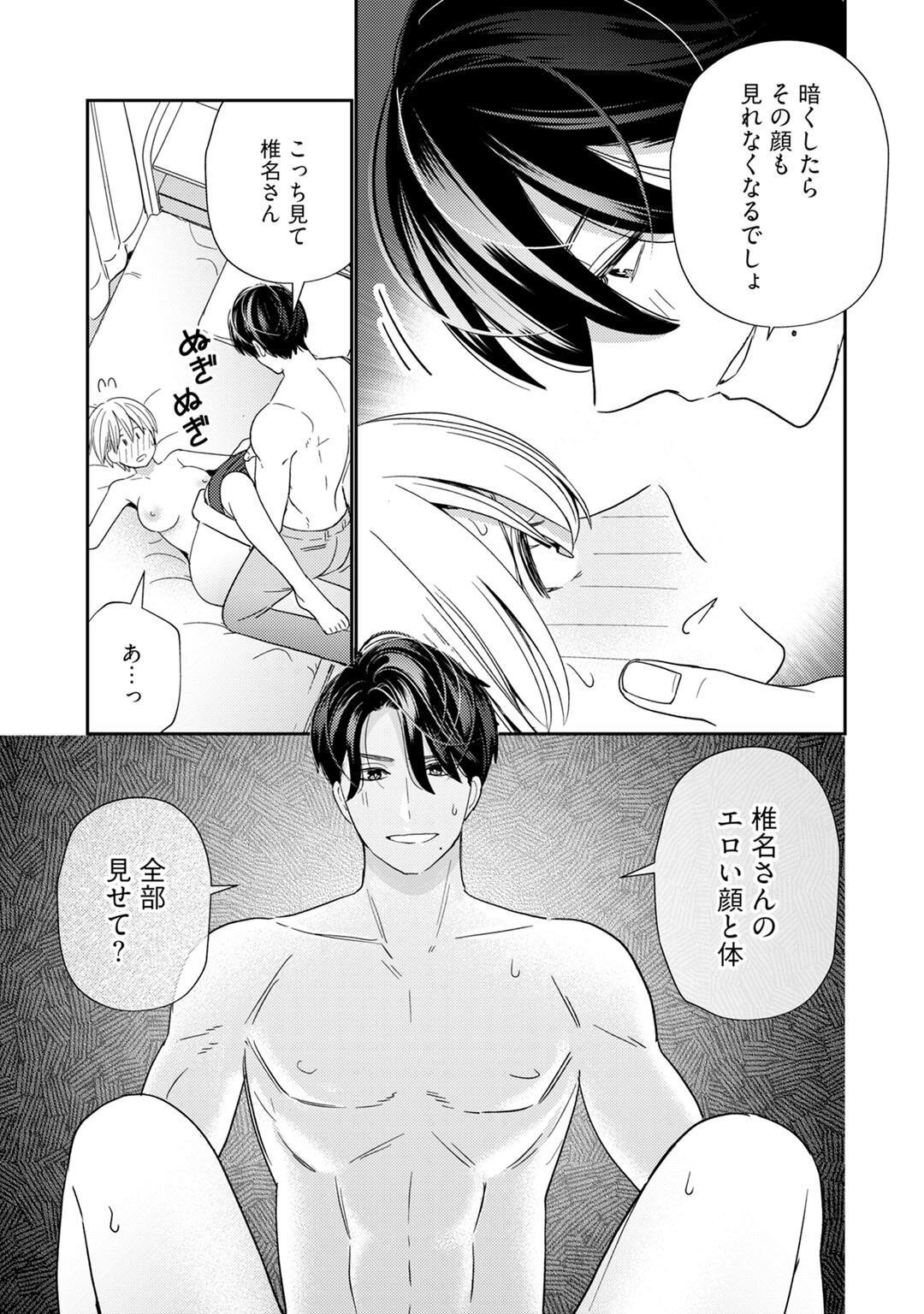[Okonogi Happa] Kyonyuu-chan to Kyokon Joushi -Kaisha de Musabori Sex- act. 7 22