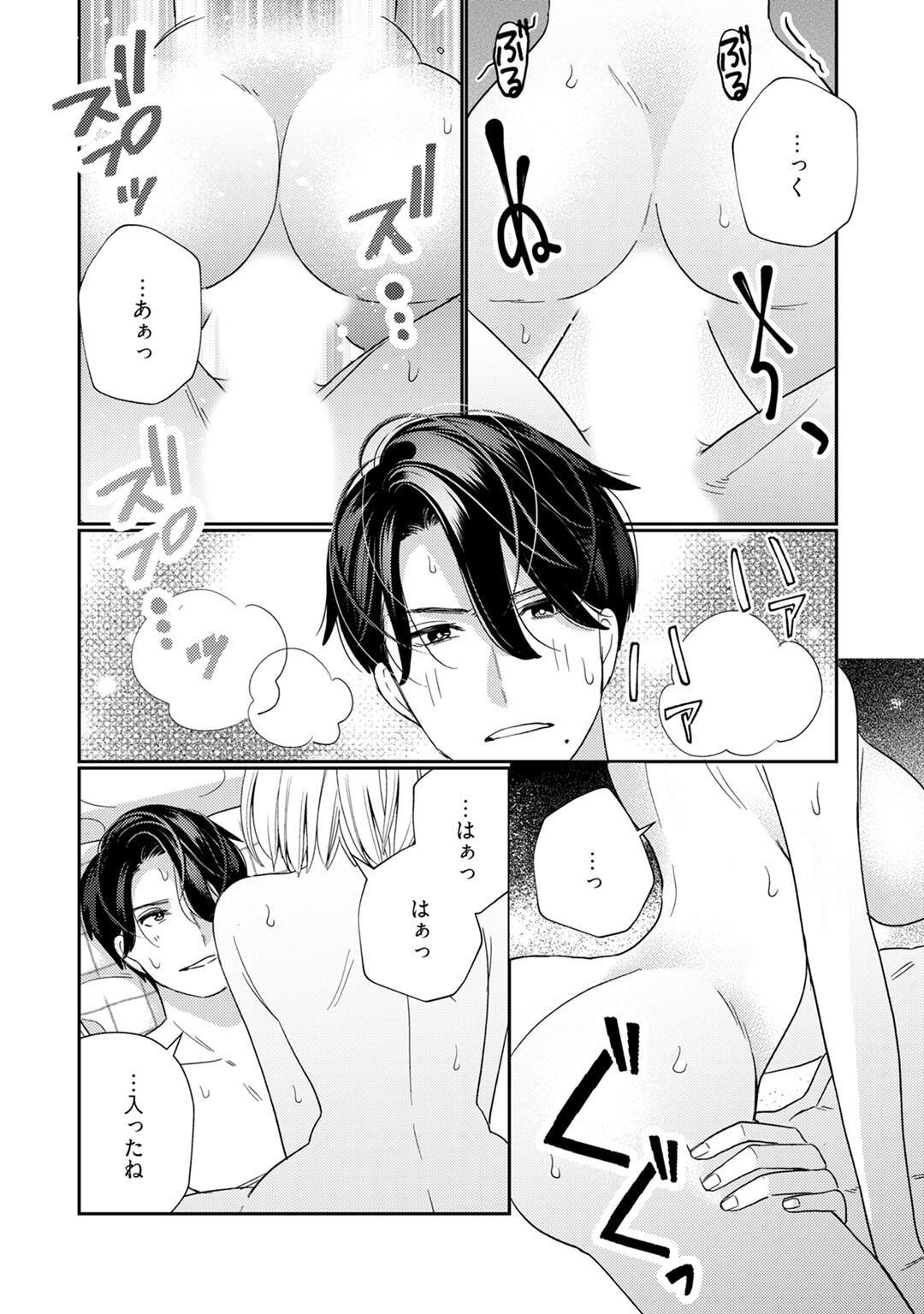 [Okonogi Happa] Kyonyuu-chan to Kyokon Joushi -Kaisha de Musabori Sex- act. 7 25