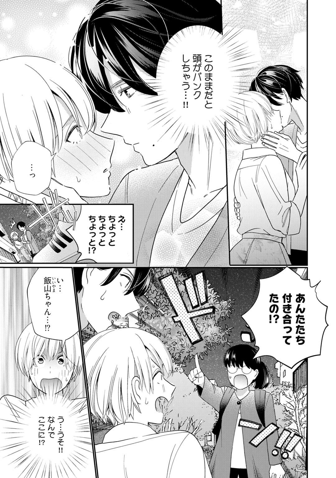 [Okonogi Happa] Kyonyuu-chan to Kyokon Joushi -Kaisha de Musabori Sex- act. 7 2