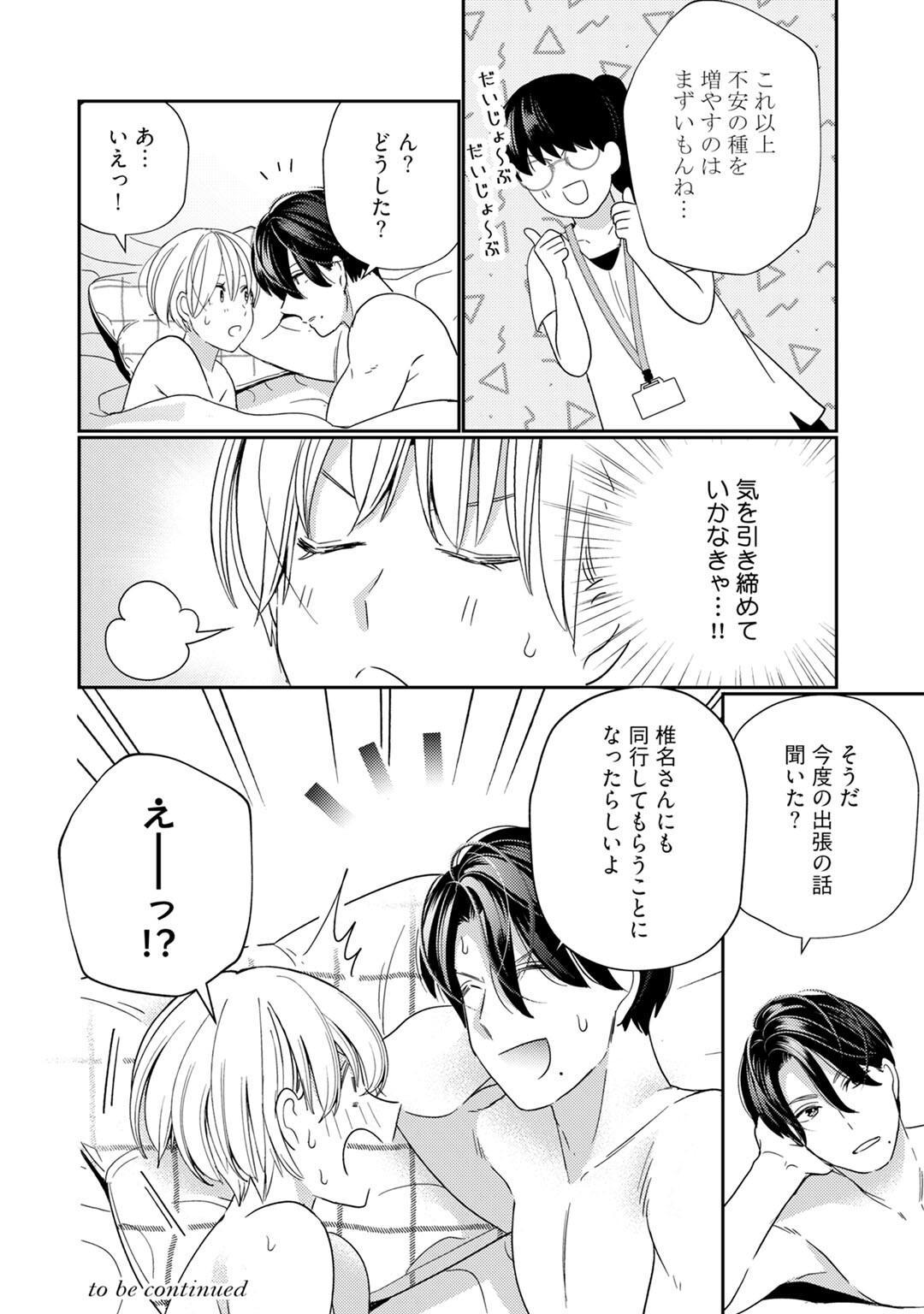 [Okonogi Happa] Kyonyuu-chan to Kyokon Joushi -Kaisha de Musabori Sex- act. 7 33