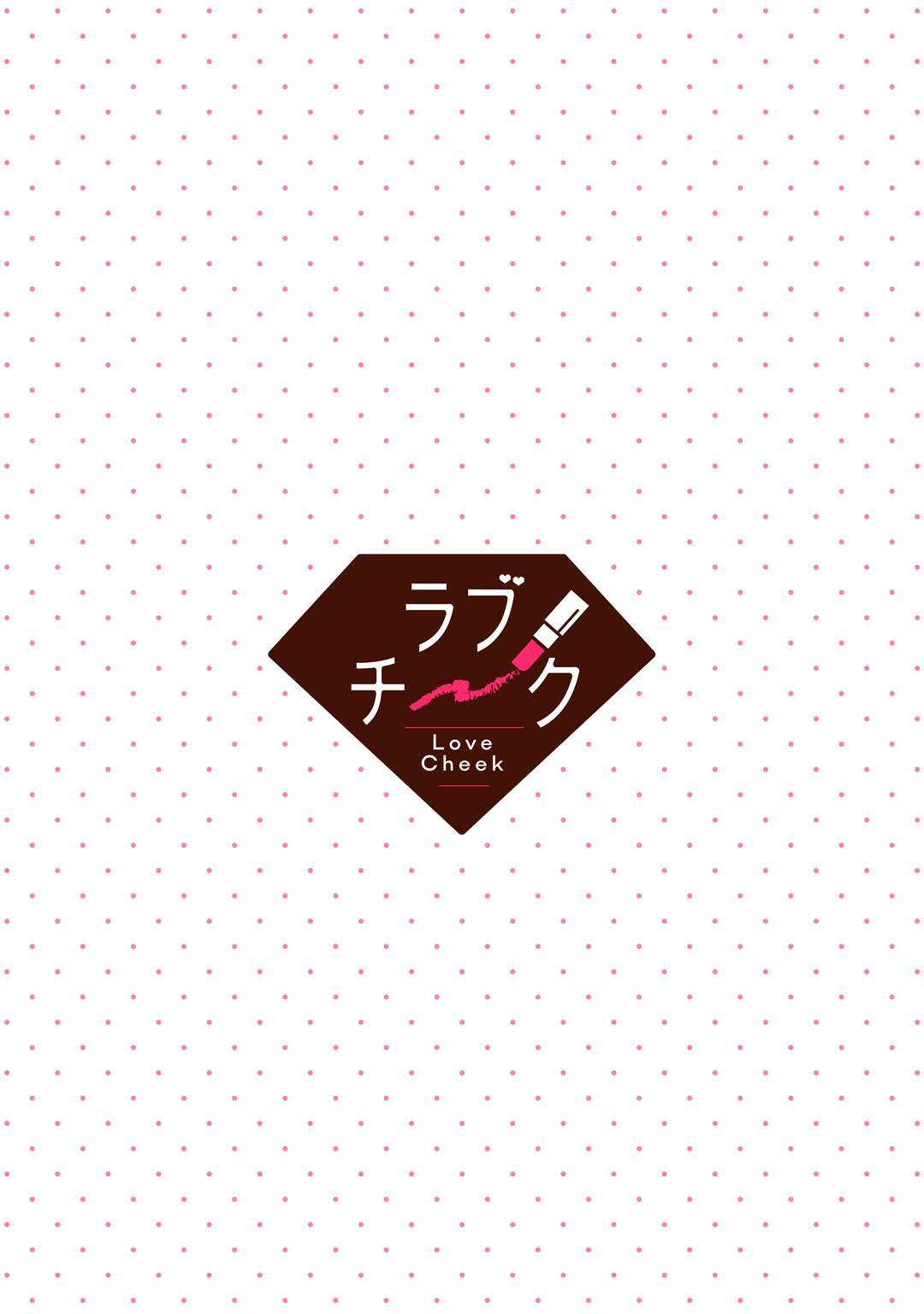 [Okonogi Happa] Kyonyuu-chan to Kyokon Joushi -Kaisha de Musabori Sex- act. 7 34