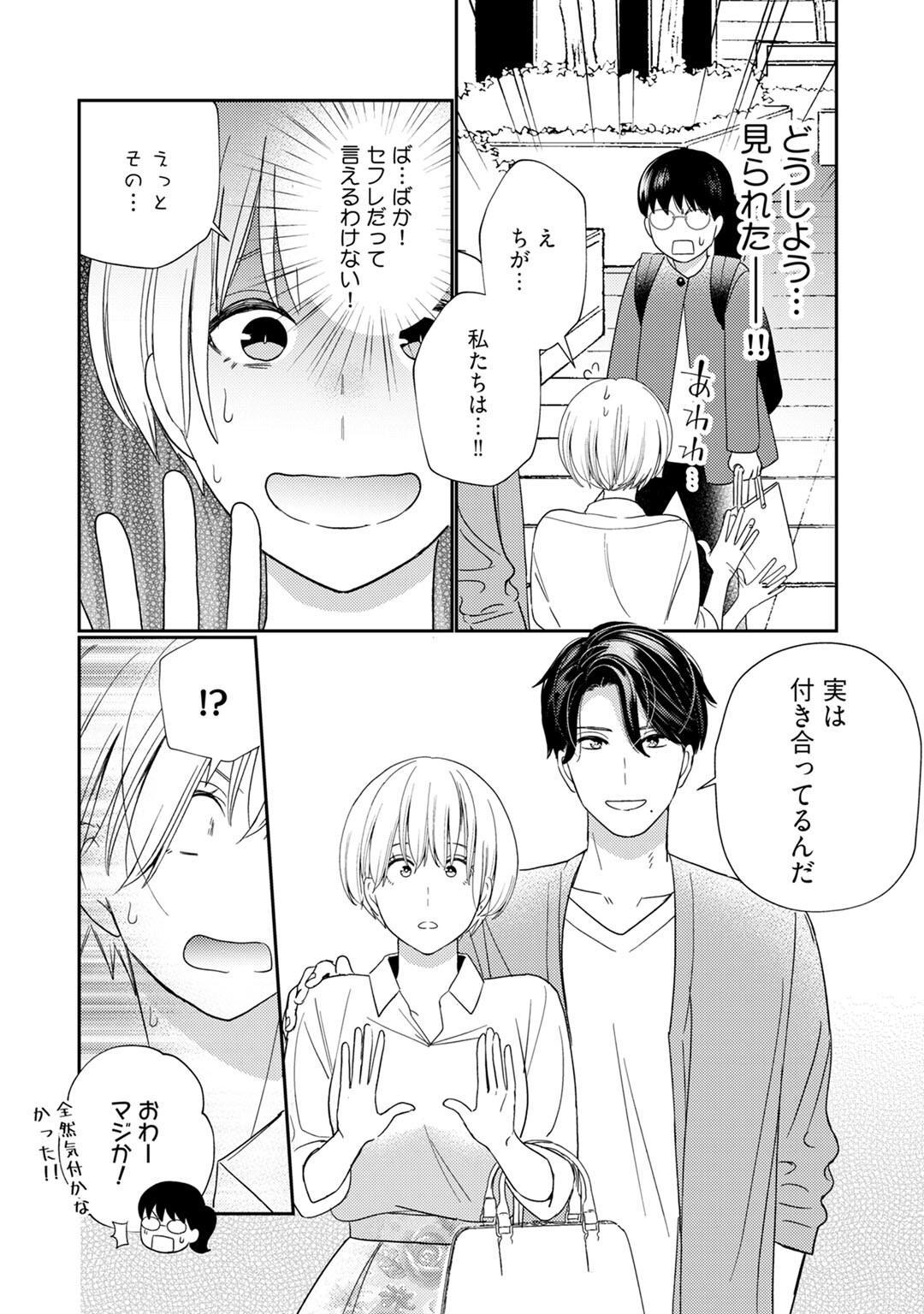 [Okonogi Happa] Kyonyuu-chan to Kyokon Joushi -Kaisha de Musabori Sex- act. 7 3