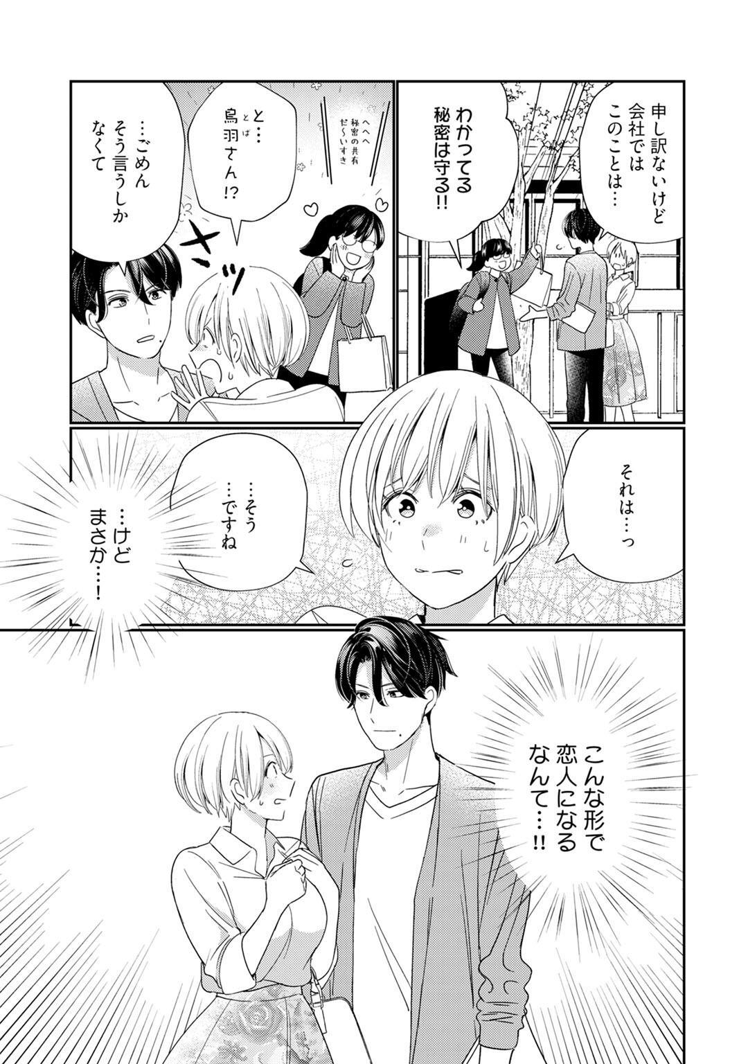 [Okonogi Happa] Kyonyuu-chan to Kyokon Joushi -Kaisha de Musabori Sex- act. 7 4