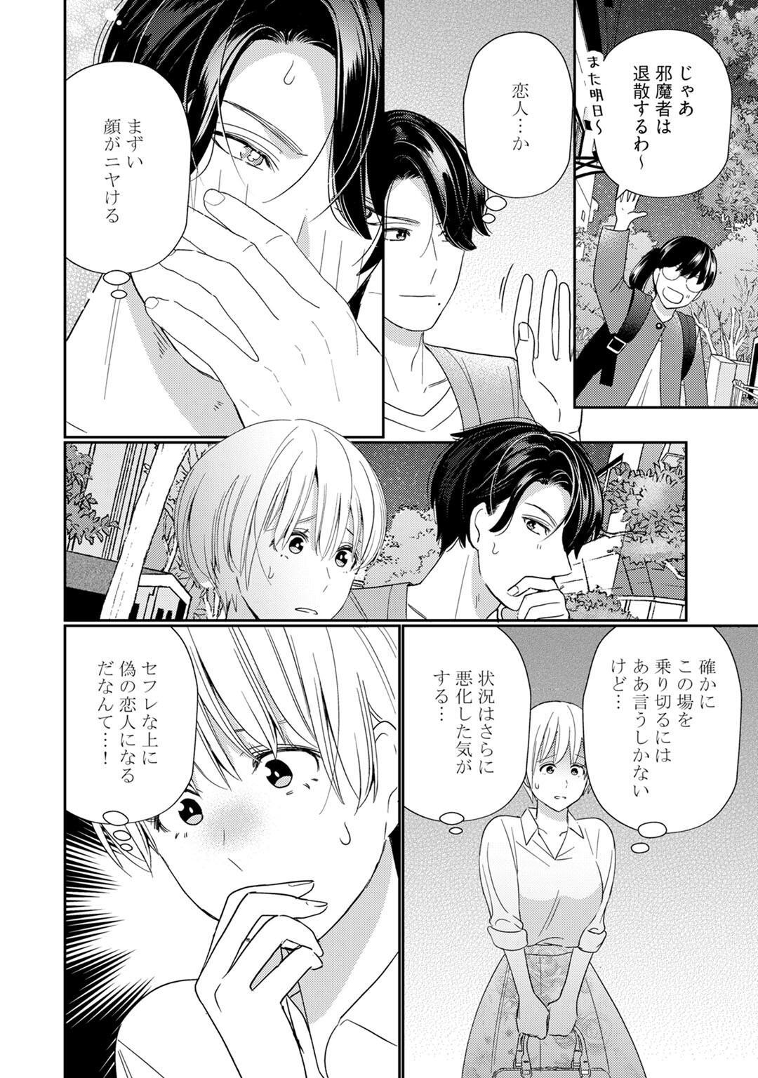 [Okonogi Happa] Kyonyuu-chan to Kyokon Joushi -Kaisha de Musabori Sex- act. 7 5