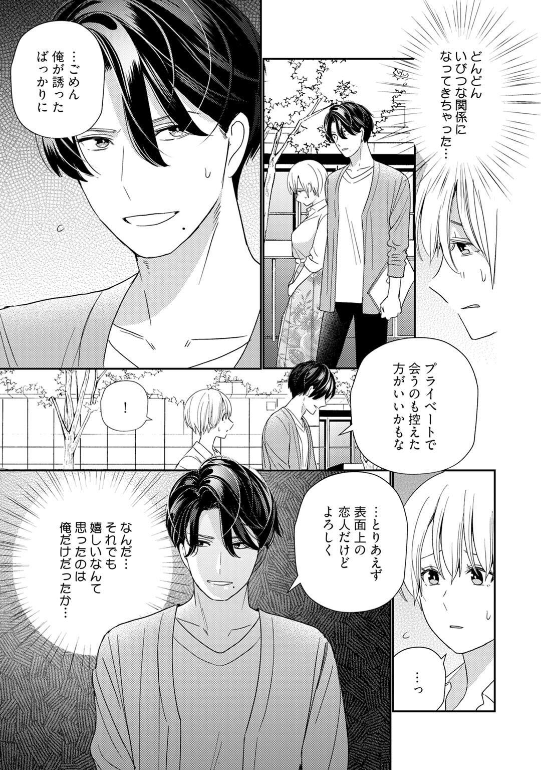 [Okonogi Happa] Kyonyuu-chan to Kyokon Joushi -Kaisha de Musabori Sex- act. 7 6