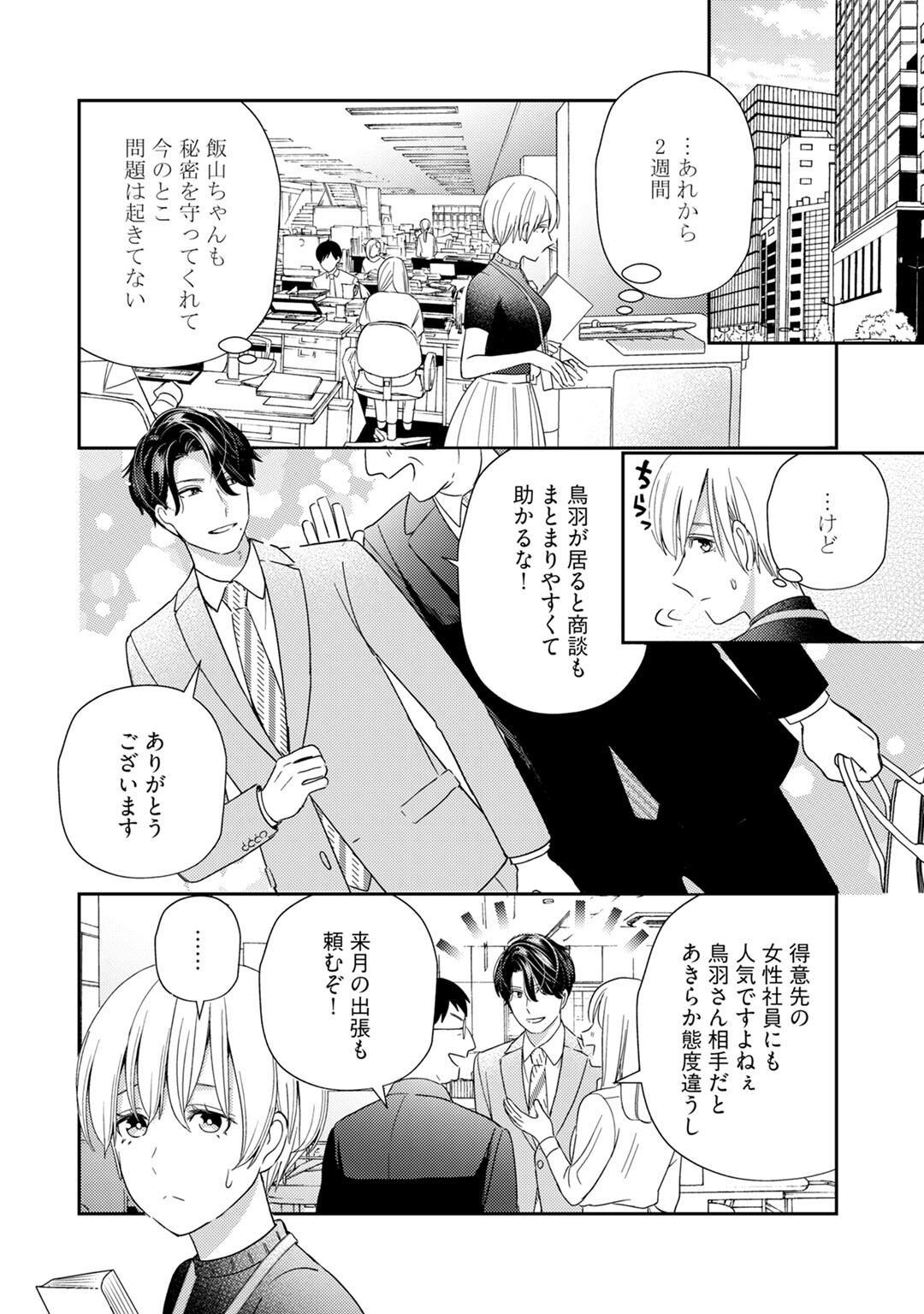 [Okonogi Happa] Kyonyuu-chan to Kyokon Joushi -Kaisha de Musabori Sex- act. 7 7