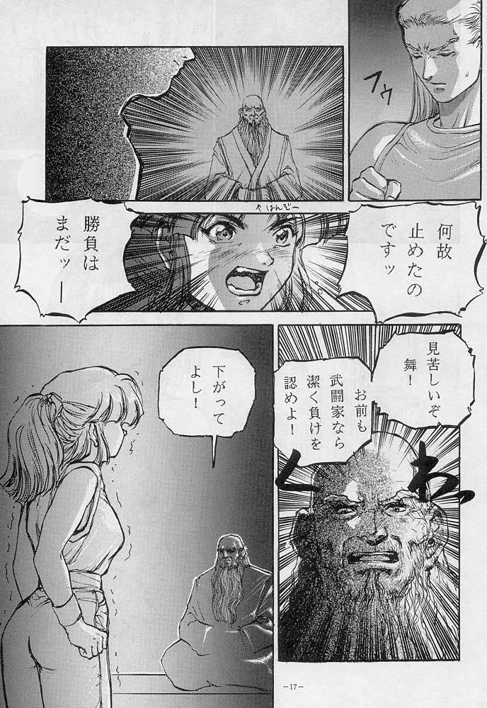 Sengoku 2 15