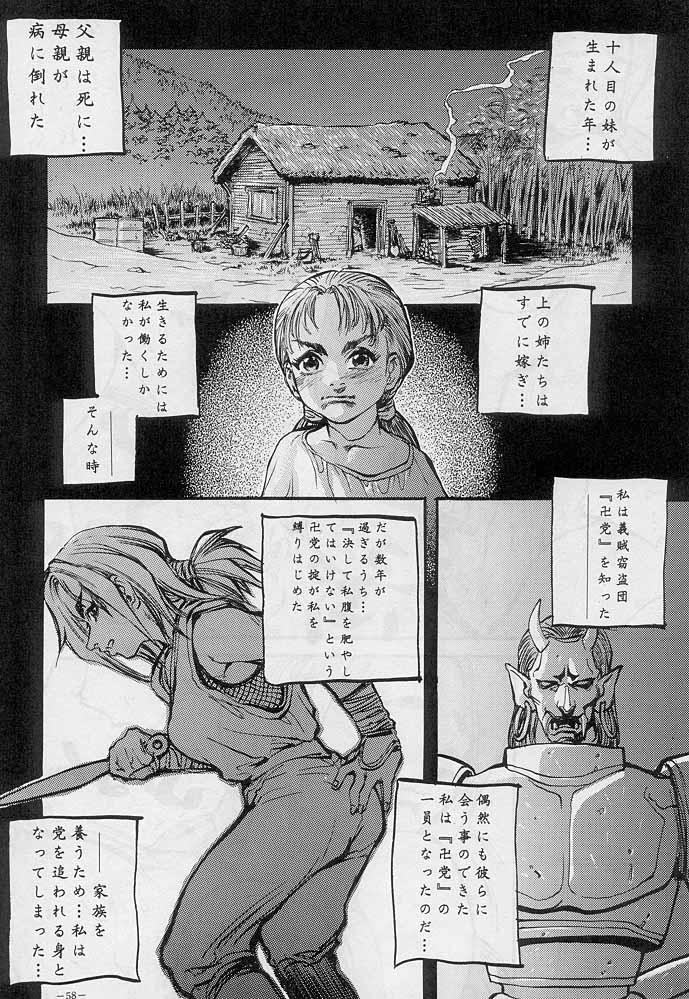 Sengoku 2 56