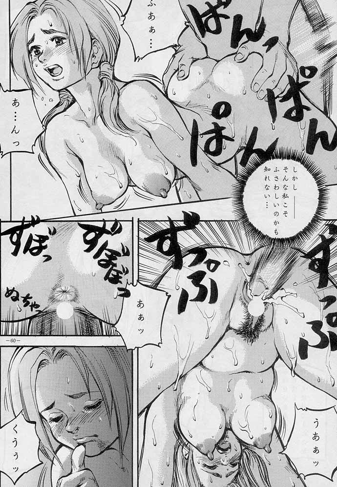 Sengoku 2 58