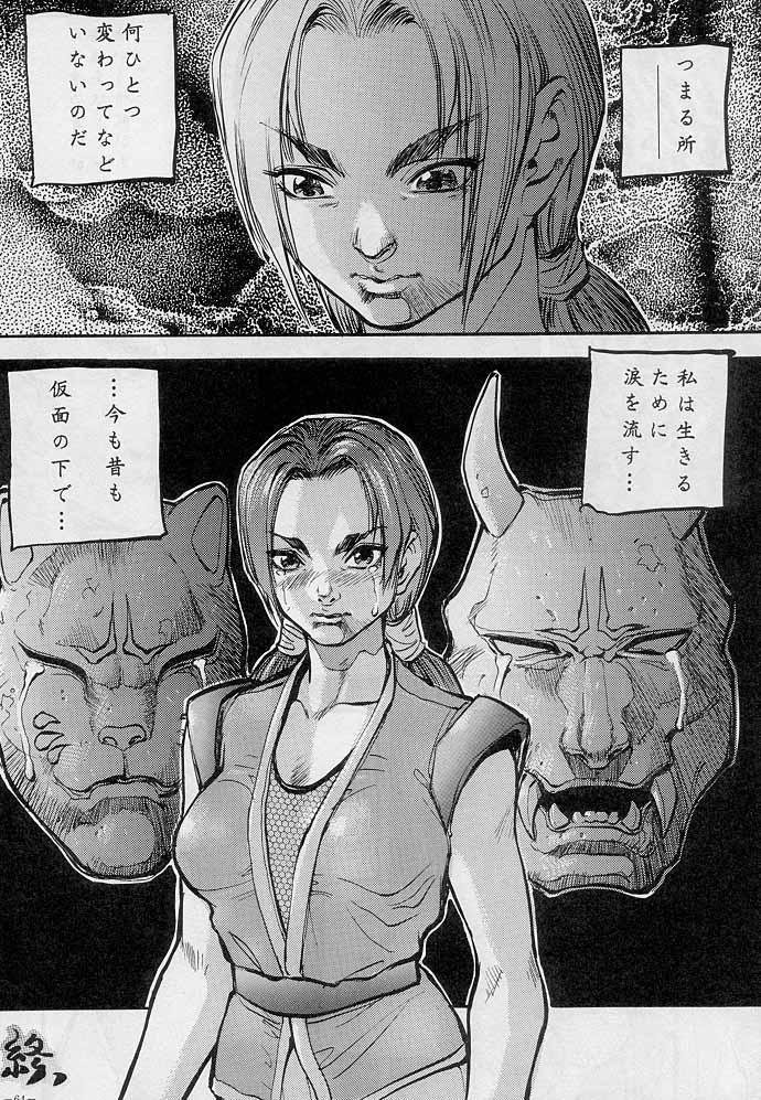Sengoku 2 62