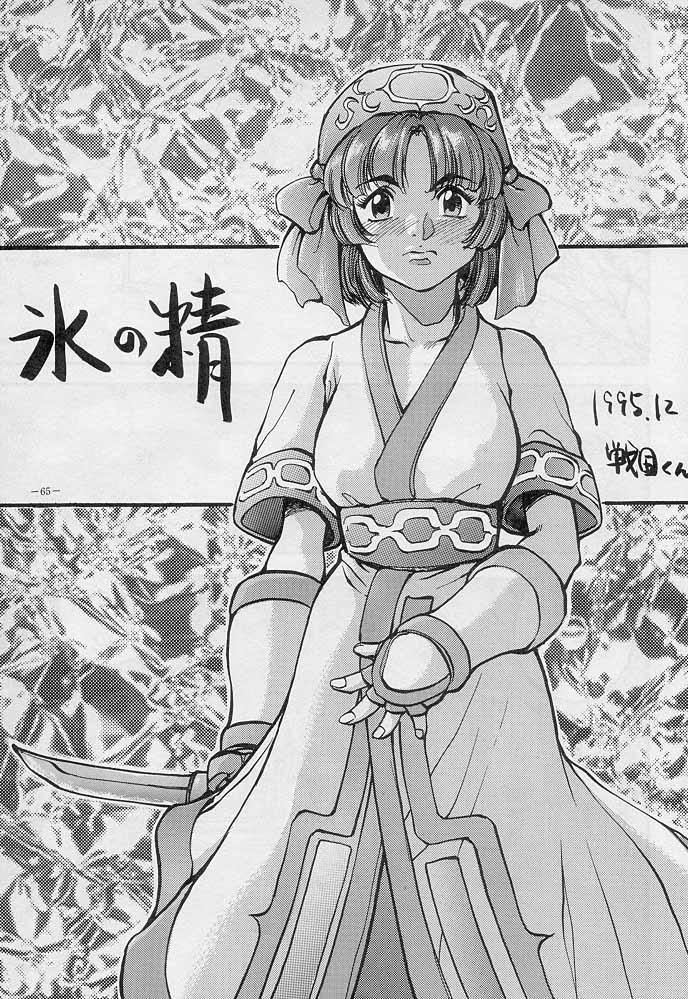 Sengoku 2 63