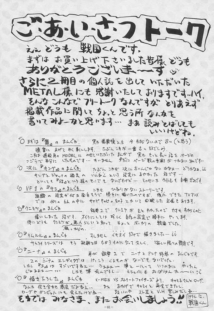 Sengoku 2 79