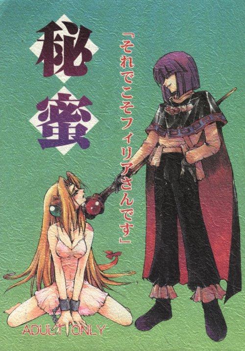 Himitsu 0