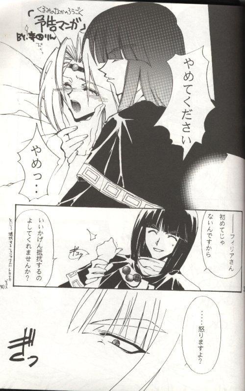 Himitsu 16