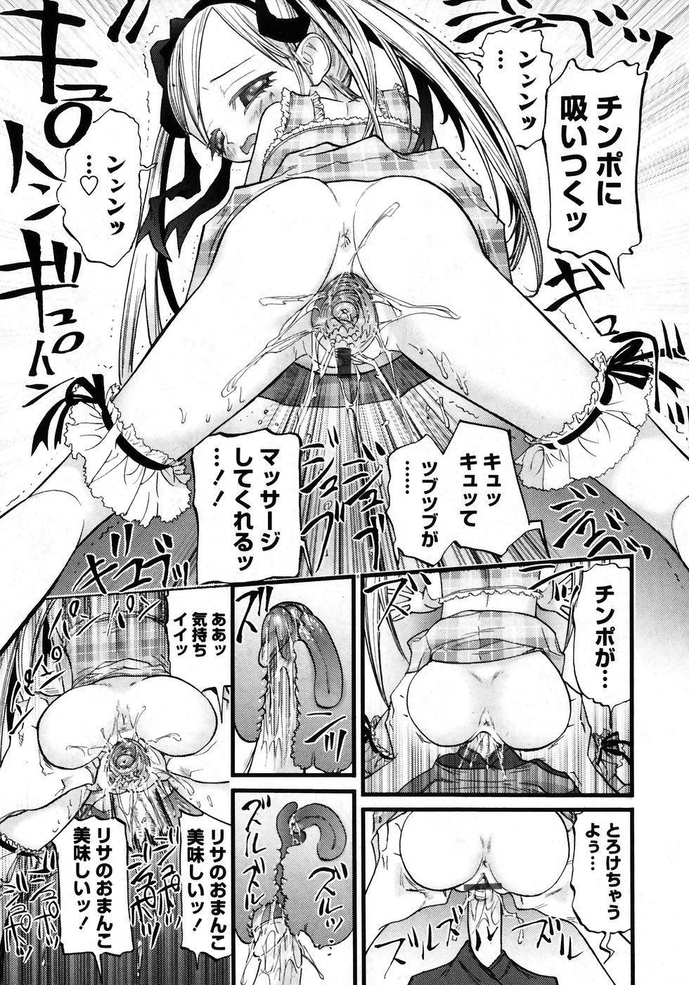 Karyou Gakuen Shotoubu Vol.7 109