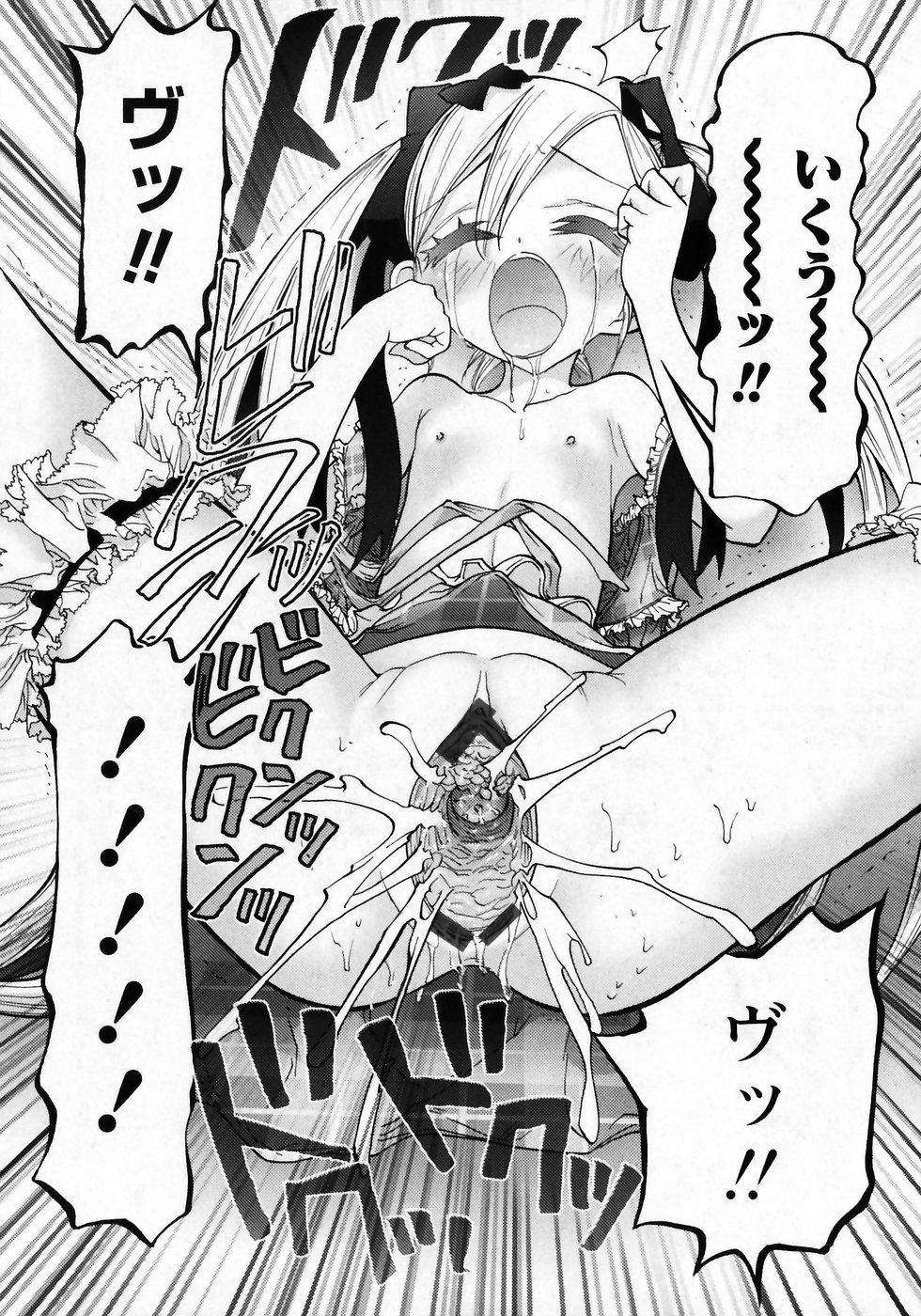 Karyou Gakuen Shotoubu Vol.7 114