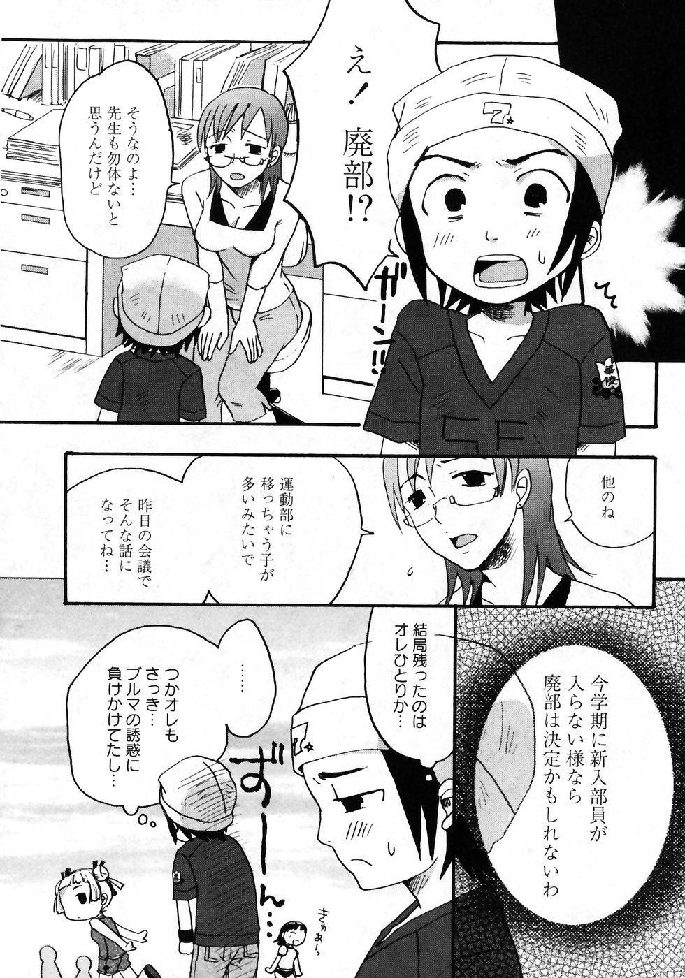 Karyou Gakuen Shotoubu Vol.7 120