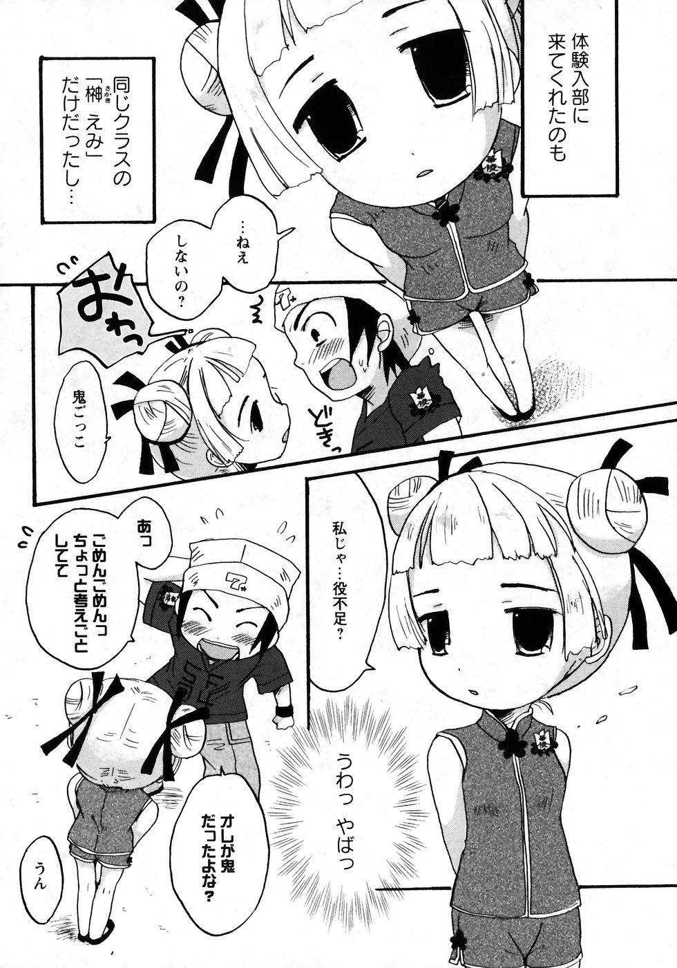 Karyou Gakuen Shotoubu Vol.7 121