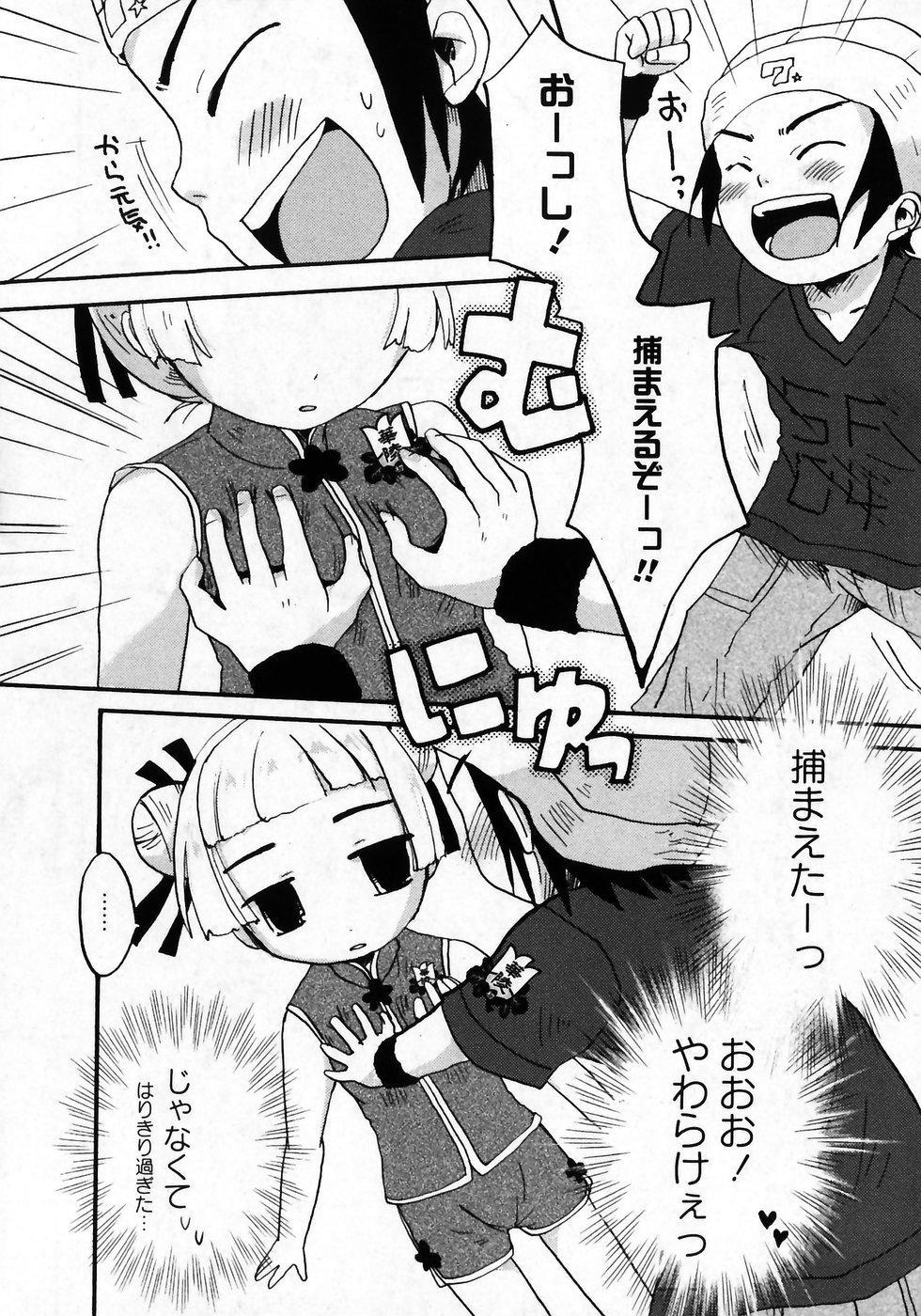 Karyou Gakuen Shotoubu Vol.7 122