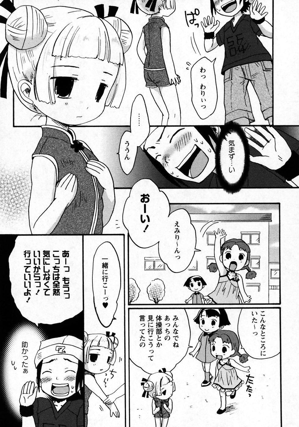 Karyou Gakuen Shotoubu Vol.7 123
