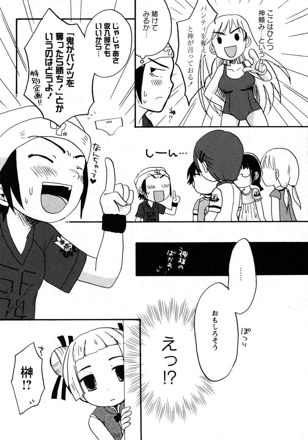 Karyou Gakuen Shotoubu Vol.7 129