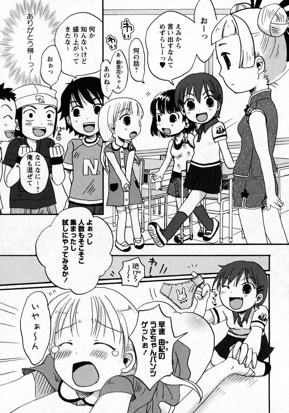 Karyou Gakuen Shotoubu Vol.7 130