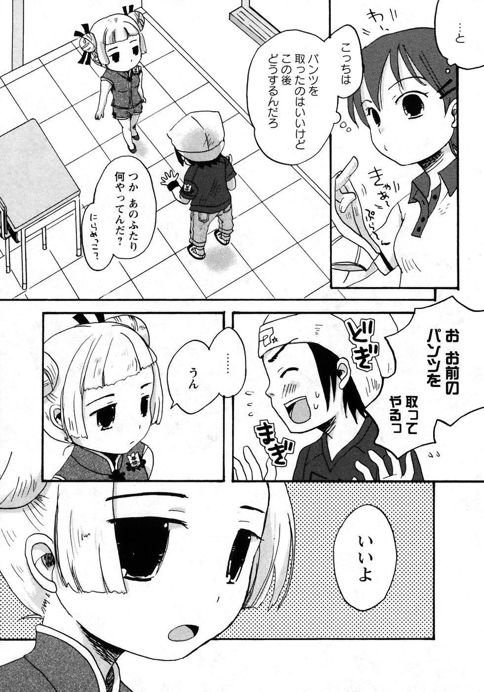 Karyou Gakuen Shotoubu Vol.7 132