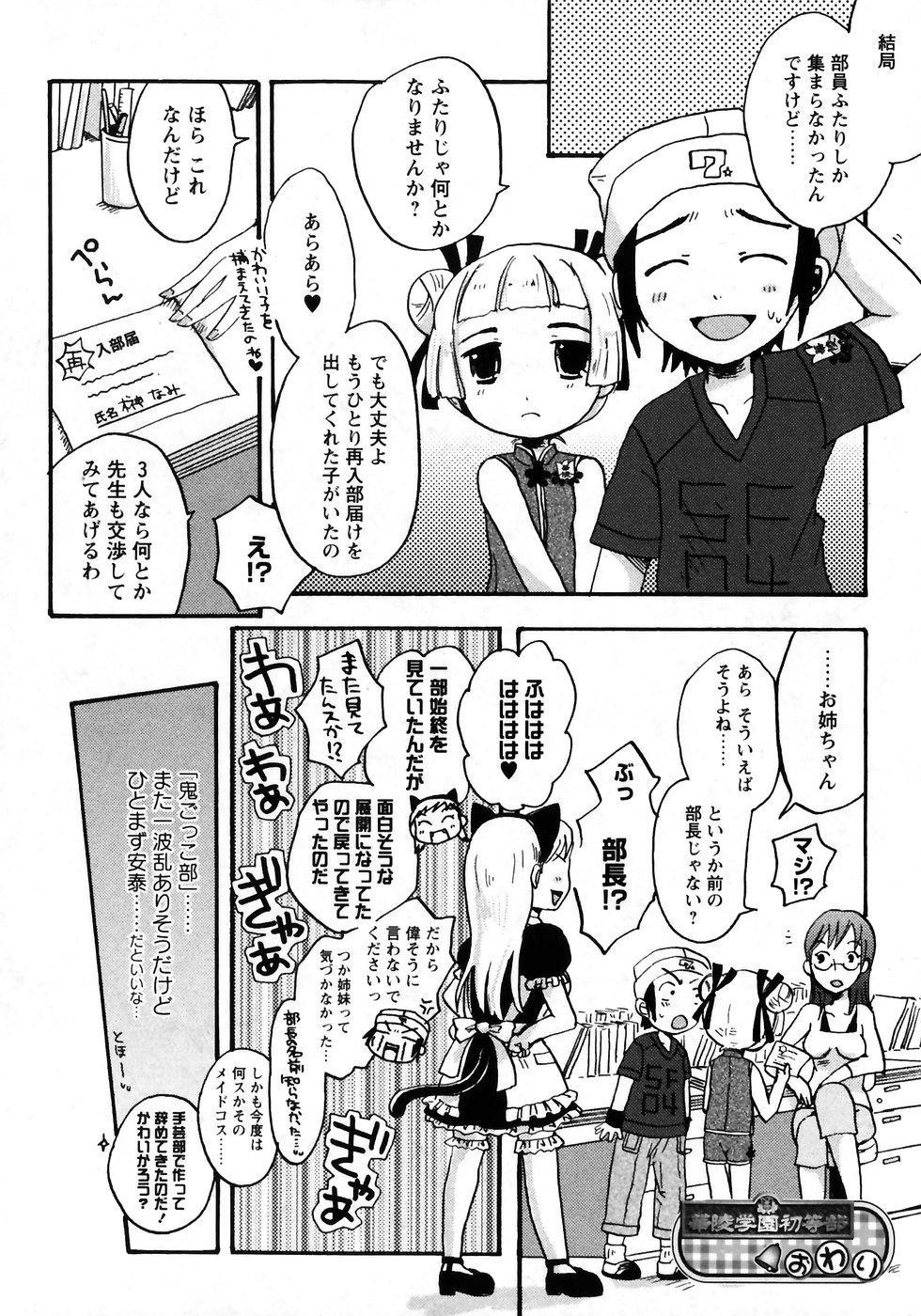 Karyou Gakuen Shotoubu Vol.7 144