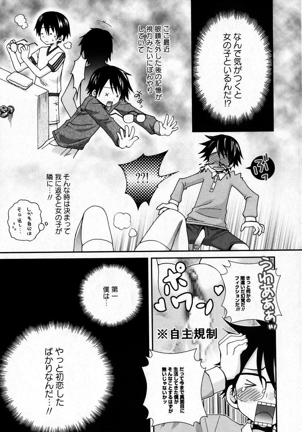 Karyou Gakuen Shotoubu Vol.7 147