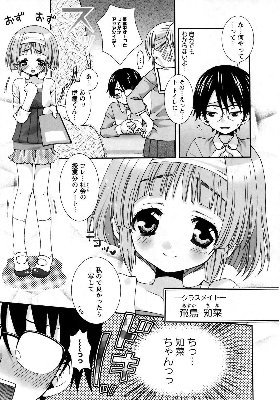 Karyou Gakuen Shotoubu Vol.7 149